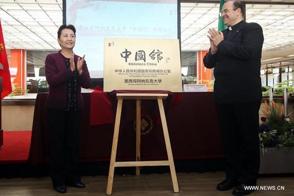 افتتاح أول مكتبة صينية في المكسيك لتعزيز التبادلات الثقافية