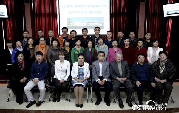 北京中医药大学海外中心全科中医师培训班