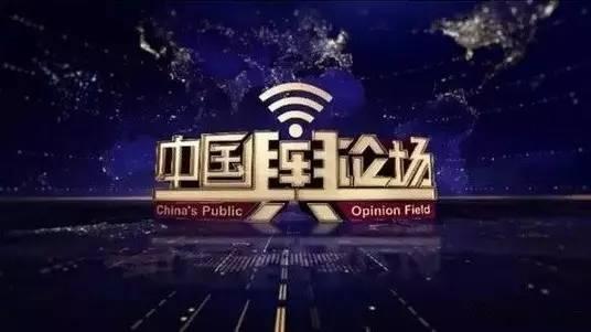 场_份额破5%,《中国舆论场》收视表现强劲_广告频道_央视网(cctv.com)