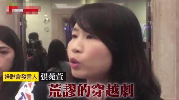 """妇联会发言人张菀萱强调,台湾""""妇联会""""的财源收入一切合法"""