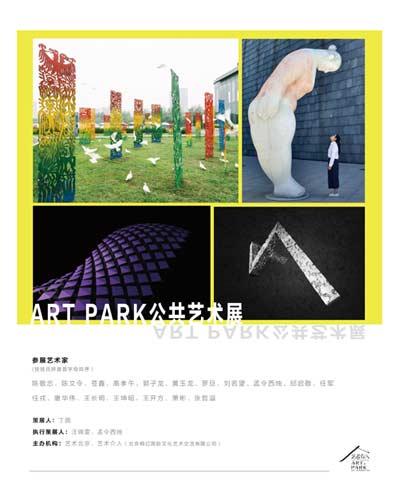 ART-PARK公共艺术展