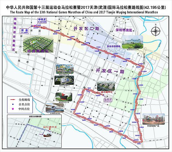(武清)国际马拉松赛路线图-第十三届全运会马拉松项目比赛线路图图片