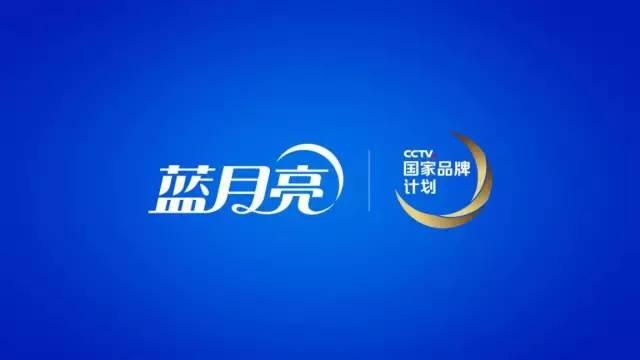 """广告频道  特别关注   自2016年11月加入""""国家品牌计划""""以来,蓝月亮如"""