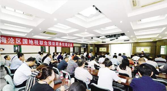 海滄區國地稅聯合開展預防職務犯罪講座。
