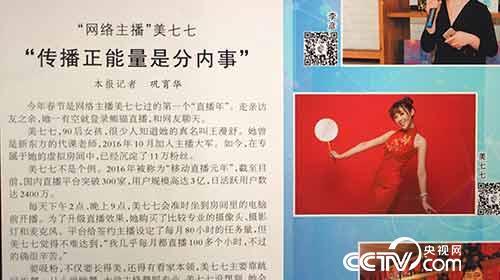 人民日报报道网红主播王漫舒