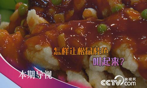 食尚大转盘:桃花流水鳜鱼肥 5月7日