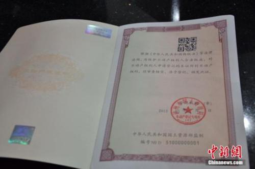 2015年3月1日,四川泸州一居民获颁全国首批不动产权证书,证书编号:51000000001。中新社发 周亚强 摄