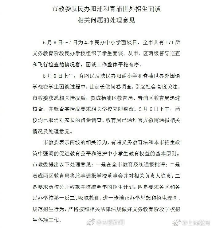 上海市教委处理意见