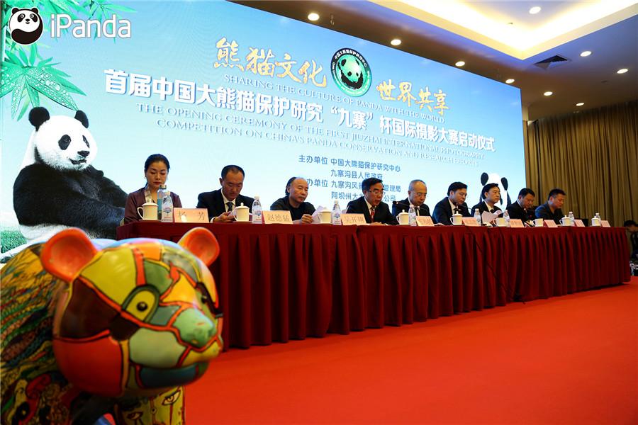 """中国大熊猫保护研究""""九寨""""杯国际摄影大赛活动现场"""