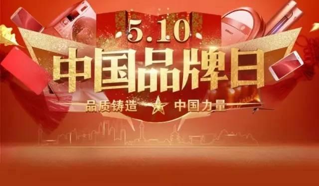 """从5月7日起,京东庆祝中国品牌日设立的广告片在CCTV-124新闻等频道多频次滚动播出。同时,5月10日,京东发布""""京东中国品牌发展报告"""",详细呈现中国品牌在电商平台上的成长与现状,并深入剖析中国企业背后的品牌势能与创新动能。 品牌是企业乃至国家竞争力的综合体现,代表着社会供给结构和需求结构的升级方向。根据联合国经发组织的统计,当前全球500多种主要工业品中,中国有220多种产量居世界第一。但中国企业强于制造,弱于品牌,更像一瓶""""深巷好酒""""。央视从去"""