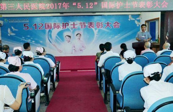 """海南省第三人民医院举行庆祝""""5·12""""国际护士节表彰大会。"""