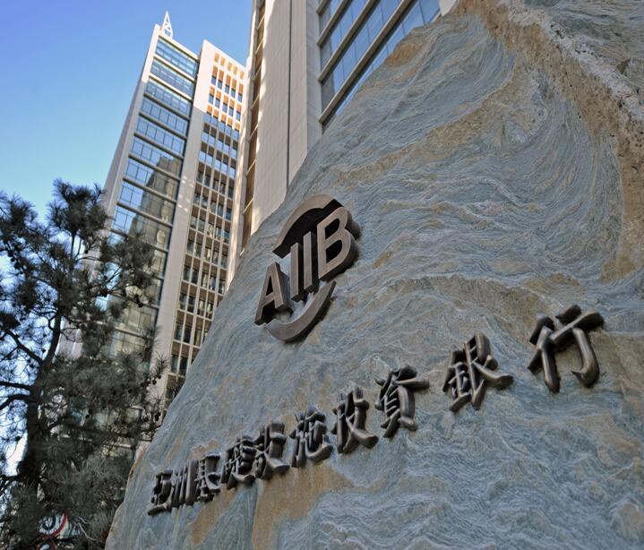 Le nombre des membres de la BAII atteint 77