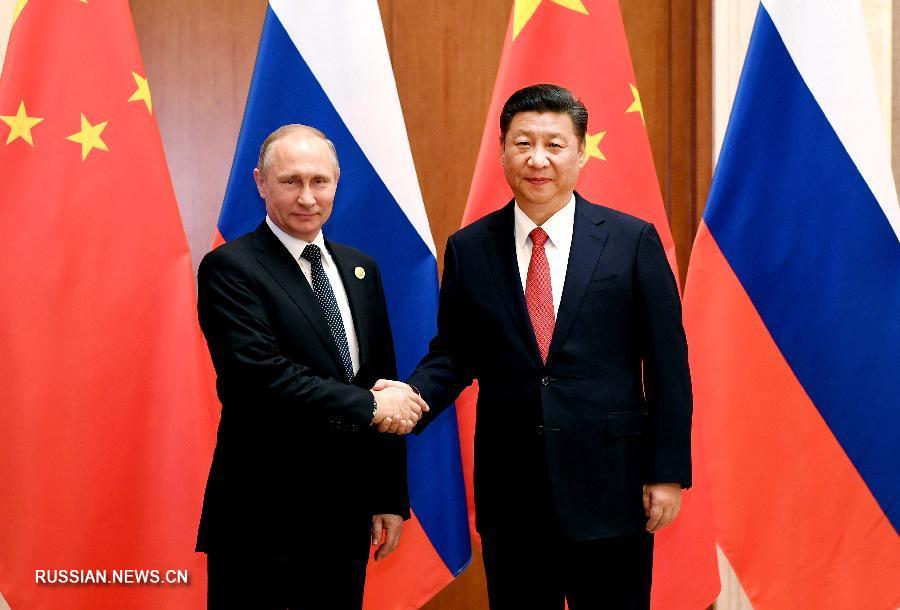 Си Цзиньпин: развитие и укрепление китайско-российских отношений -- стратегический выбор двух государств