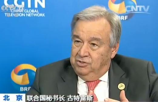 """专访联合国秘书长古特雷斯:""""一带一路""""有助实现互助共赢"""