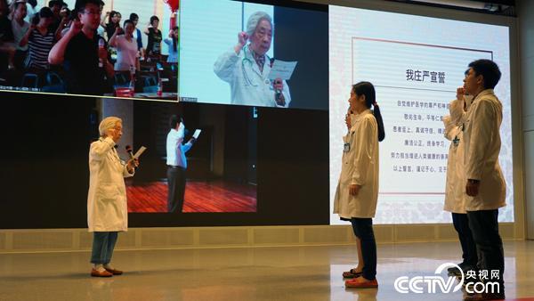 田成功教授带领医师代表庄严地宣读《中国医师宣言》宣誓誓词