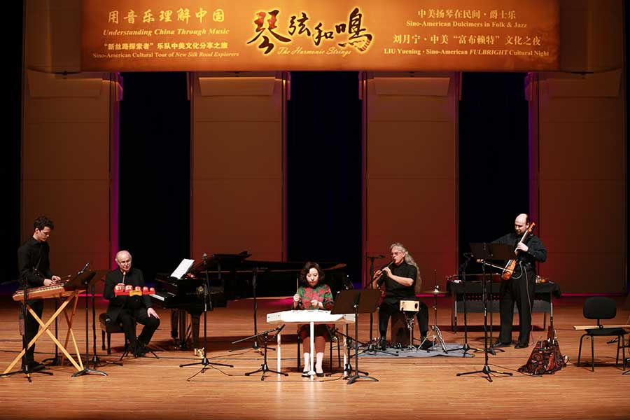 First performance of the New Silk Road Explorers, named Harmonic Strings, was held in the Concert Hall of the Central Conservatory of Music in Beijing, May 2, 2017.[Photo provided to chinadaily.com.cn]