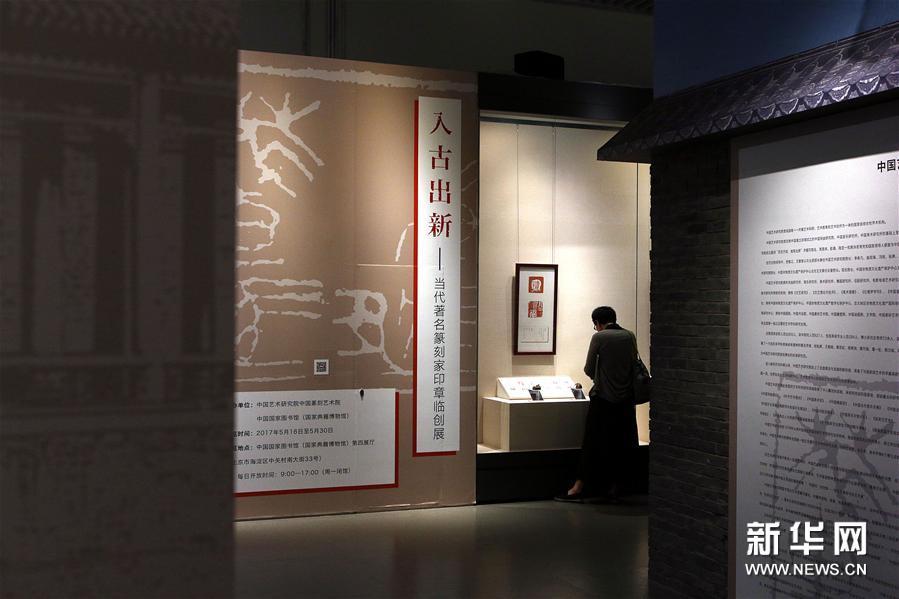 """(文化)(5)""""入古出新——当代著名篆刻家印章临创展""""在京举行"""