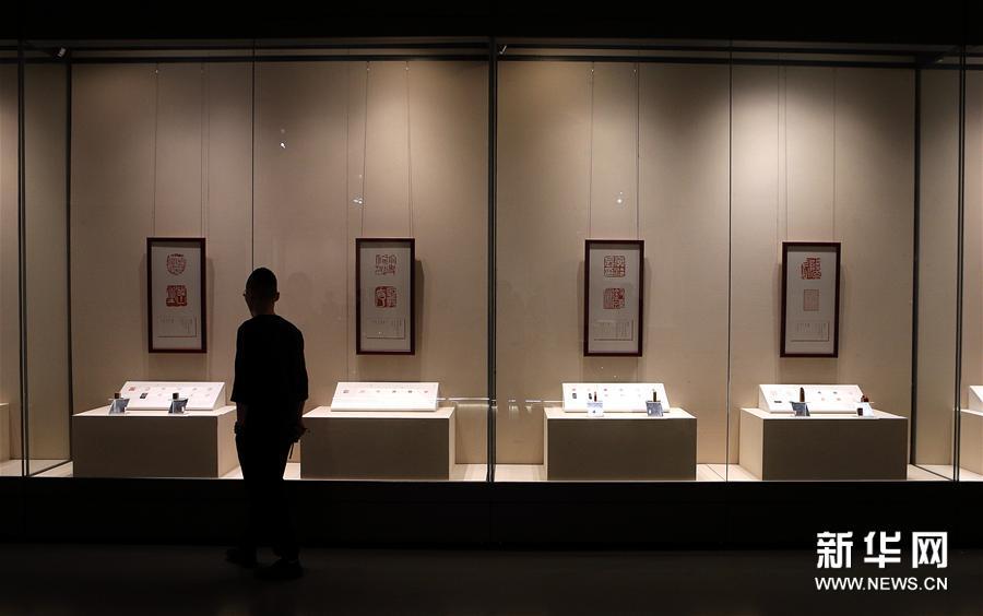 """(文化)(1)""""入古出新——当代著名篆刻家印章临创展""""在京举行"""