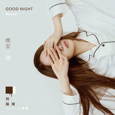 刘瑞琦《晚安,琦》专辑封面
