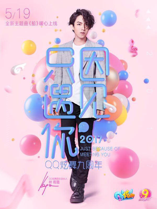 林宥嘉治愈演绎《QQ炫舞》九周年主题曲