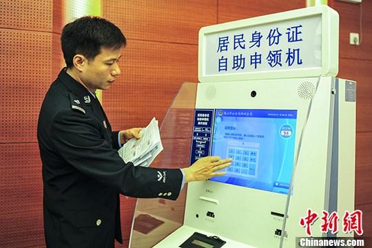 资料图 警方向媒体演示居民身份证自助申领机使用流程。 中新社记者 陈骥旻 摄