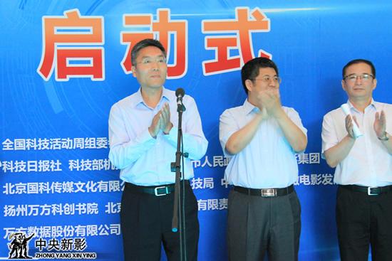 科技部党组成员、科技日报社社长李平宣布2017全国科普微视频大赛社会征集活动启动