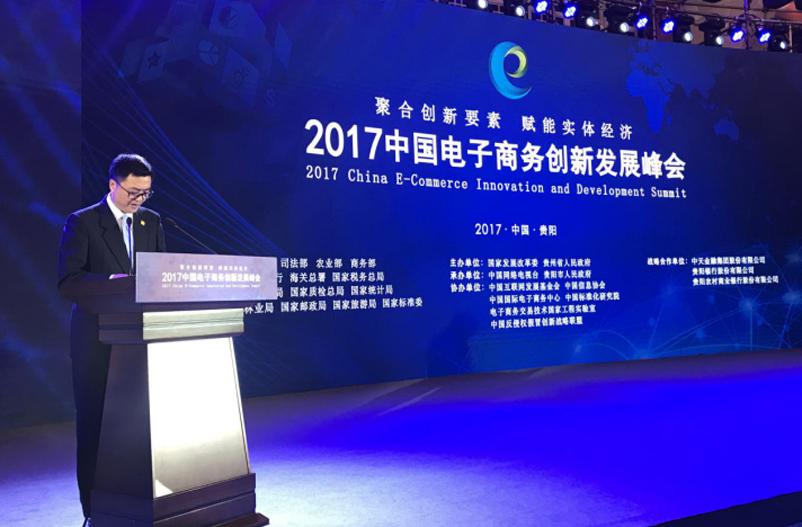 贵州省委常委、贵阳市委书记陈刚在2017中国电子商务创新发展峰会主论坛致辞。