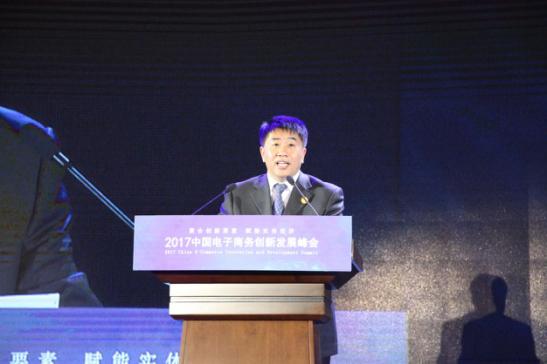 国家邮政局副局长刘君在2017中国电子商务创新发展峰会主论坛上致辞