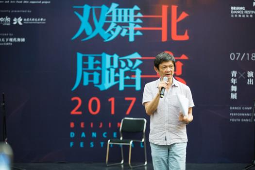 """2017""""北京舞蹈双周""""7月18-30日与你相约"""