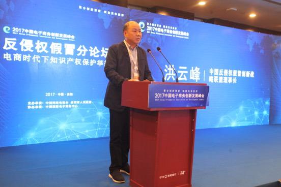 国反侵权假冒创新战略联盟理事长洪云峰现场演讲