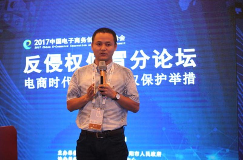 阿里巴巴平台治理部高级总监叶智飞现场演讲