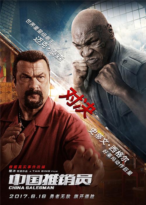 《中国推销员》对决版海报