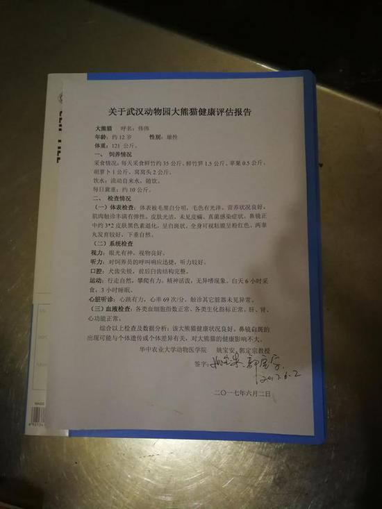华农教授评估报告(签字版)