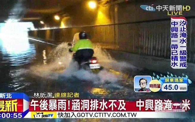 2015年8月13日汐止淹水1米高