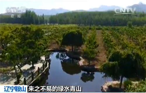 【来之不易的绿水青山】辽宁鞍山:百年矿渣山 今日生态园