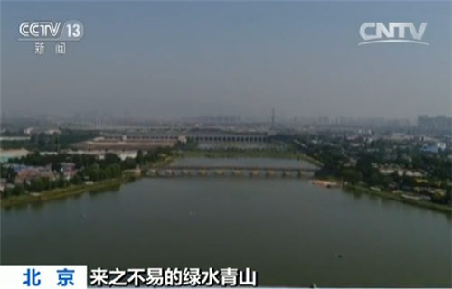【来之不易的绿水青山】北京:生态修复 断流的永定河再现生机