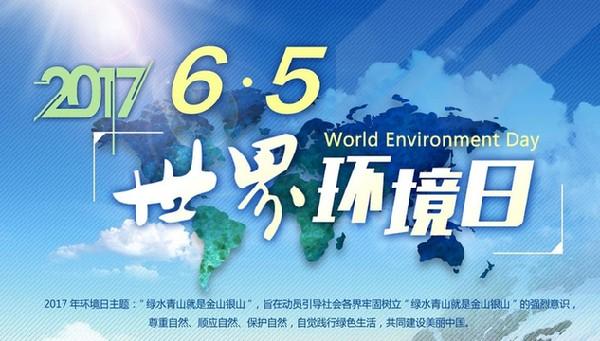 世界环境日方案_世界环境日:我能为环境保护做些什么_新闻频道_央视网(cctv.com)