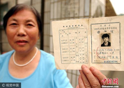 图为郑州一名收藏爱好者展示自己收藏的一张1988年的高考准考证。 图片来源:视觉中国