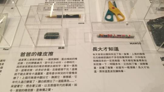 诚品搜集了100余件具有怀旧色彩的老文具
