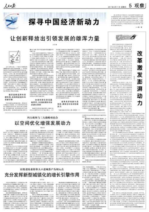 《 人民日报 》( 2017年06月11日 05 版)