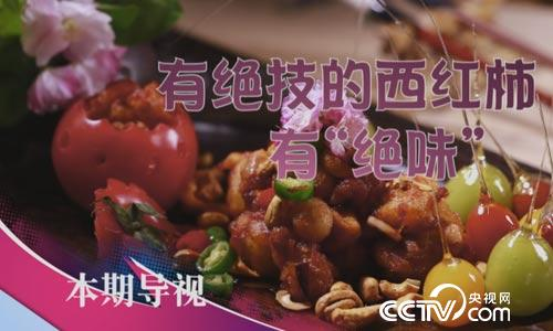 """食尚大转盘:有绝技的西红柿有""""绝味"""" 6月11日"""