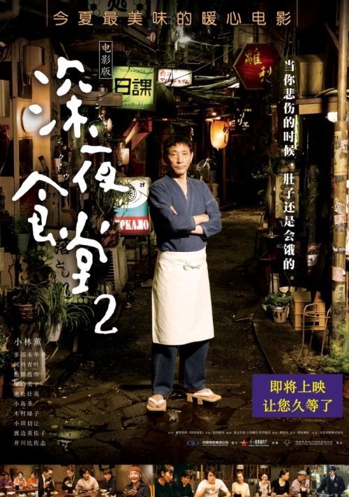 《深夜食堂2》上影节门票秒杀 影片七月中公映