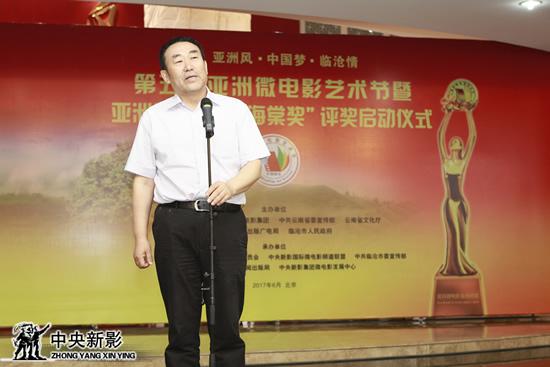 亚洲微电影艺术节组委会主席、中央电视台原副台长高峰