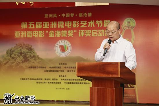 中国电视艺术家协会分党组成员、副秘书长范宗钗主持