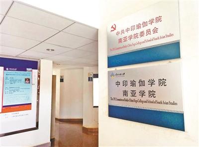 云南民族大学已正式为瑜伽学院授牌