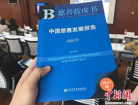 图为《慈善蓝皮书:中国慈善发展报告(2017)》