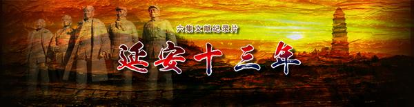 ↑ 六集文献纪录片《延安十三年》新影集团官网专题报道