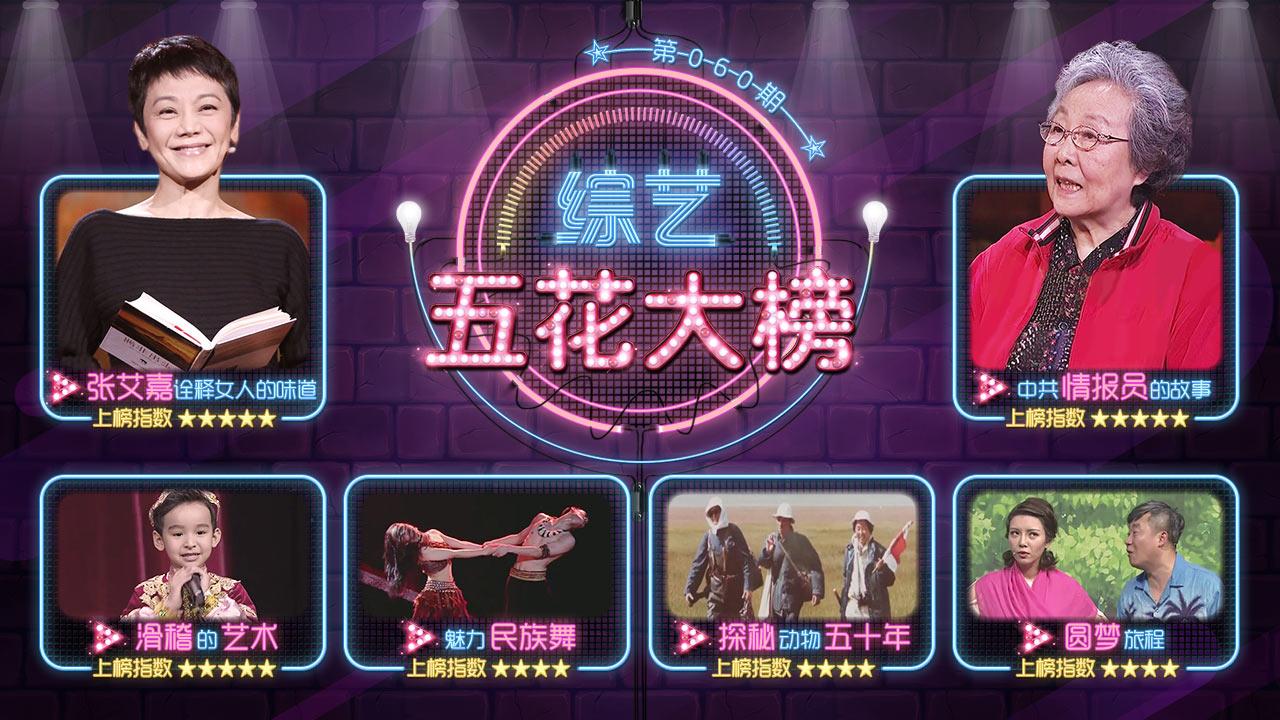 综艺五花大榜060期