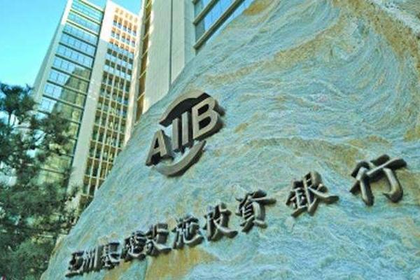 البنك الآسيوي للاستثمار في البنية التحتية يقبل ثلاثة أعضاء جددا في ثاني اجتماع سنوي