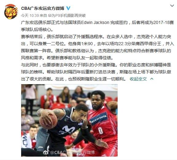 广东队官方为纪祥庆生 年仅19岁居然还是球二代